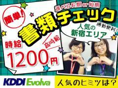 【選べる!長期or短期】未経験でもカンタン3step★新宿×書類チェック◎50名以上の大募集!