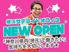 株式会社APパートナーズ  ☆横浜サテライトオフィス☆