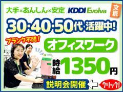 株式会社KDDIエボルバ/DA026456