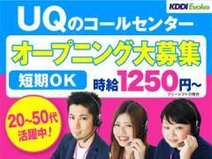 株式会社KDDIエボルバ 九州・四国支社/IA018423