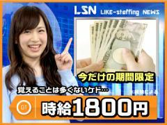 ライクスタッフィング株式会社(東証一部ライクグループ)