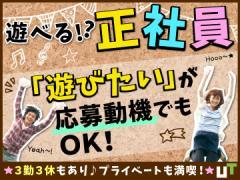 UTエイム株式会社【広告No.T000262】