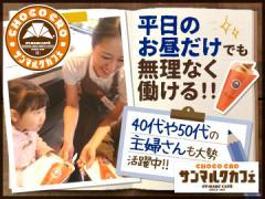サンマルクカフェ  大阪・奈良エリア30店舗合同募集