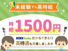 株式会社KDDIエボルバ/DA026534