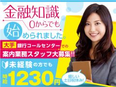 トランスコスモス株式会社 Work it! Plaza福岡/FK1609003
