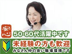 ホームテック株式会社 関東5支店合同募集