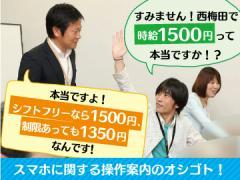 株式会社ベルシステム24 スタボ京橋/003-60264