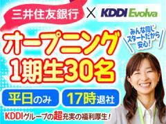 株式会社KDDIエボルバ 九州・四国支社/IA018477