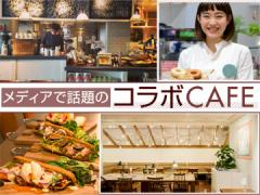 THE GUEST cafe&diner 大阪・心斎橋の求人情報