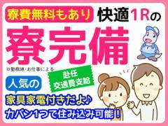 株式会社日本ケイテム 【広告No. HOKURIKU】