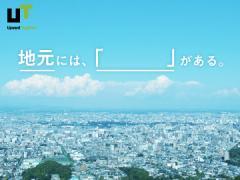 UTエイム株式会社【広告No.T000333】