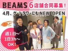BEAMS6店舗合同募集 ★ゲートタワーモールに新店Open★