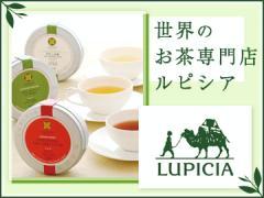 株式会社ルピシア ◆関西エリア10店舗◆