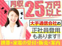 ライクスタッフィング株式会社(東証一部上場ライクグループ)