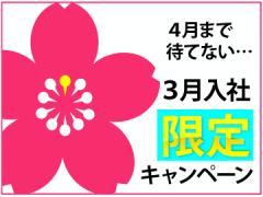 株式会社APパートナーズ 金沢サテライト