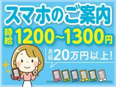 株式会社ヒト・コミュニケーションズ広島支店