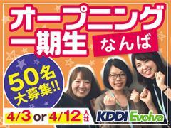 株式会社KDDIエボルバ関西採用センター/FA027684
