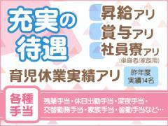 マルアイユニティー株式会社 尾道事業所
