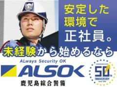 鹿児島綜合警備保障株式会社(ALSOK)