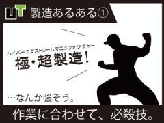 UTエイム株式会社【広告No.T000353】