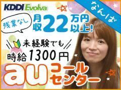 株式会社KDDIエボルバ 関西採用センター/FA027789