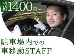 タイムズサービス株式会社(パーク24グループ) [A][P]未経験ok!駐車場内の(1)車の移動スタッフ(2)ご案内スタッフ
