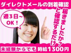 株式会社ベルシステム24 スタボ京橋/003-60360