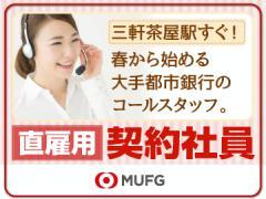 エム・ユー・コミュニケーションズ株式会社◆MUFG傘下◆