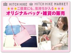 「HITCH HIKE」「HITCH HIKE MARKET」 関東6店舗