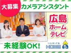株式会社広島ホームテレビ 報道制作局
