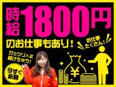 ライクスタッフィング株式会社/新潟オフィス・北陸支社