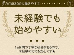 アマゾンジャパン合同会社/仙台CS