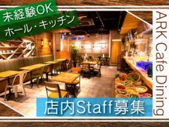ARK Cafe Dining 株式会社クピードの求人情報