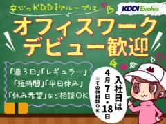 株式会社KDDIエボルバ/EA016297