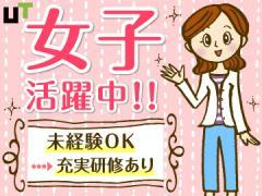 UTエイム株式会社【広告No.T000362】