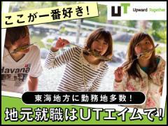 UTエイム株式会社【広告No.T000363】