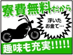 株式会社日本ケイテム 【広告No.KANSAI】