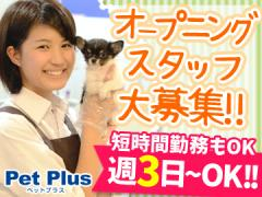ペットプラス イオンモール徳島店