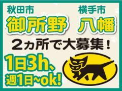 ヤマト運輸株式会社 (A)秋田ベース (B)横手サブベース