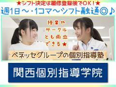 関西個別指導学院(ベネッセグループ)