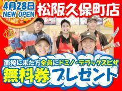 ドミノ・ピザ 6店舗合同募集/A100042G184