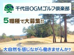 千代田OGMゴルフ倶楽部