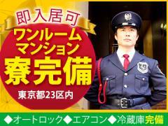 ジャパンパトロール警備保障(株)