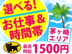 ヤマト運輸株式会社 茅ヶ崎エリア
