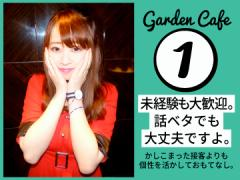 Garden Cafe(ガーデン カフェ)