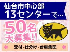 ヤマト運輸 仙台駅周辺13センター