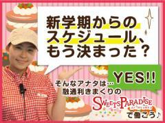 スイーツパラダイス新宿・原宿・渋谷・池袋・上野/6店舗募集