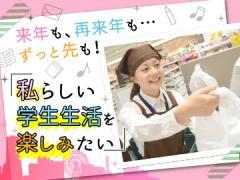 (株)ベルーフ 新横浜プリンスペペ店