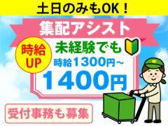 ヤマト運輸株式会社 千代田エリア