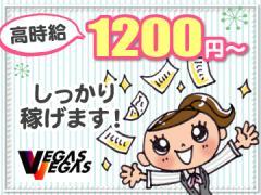 株式会社ベガスベガス 山形県内10店舗合同募集